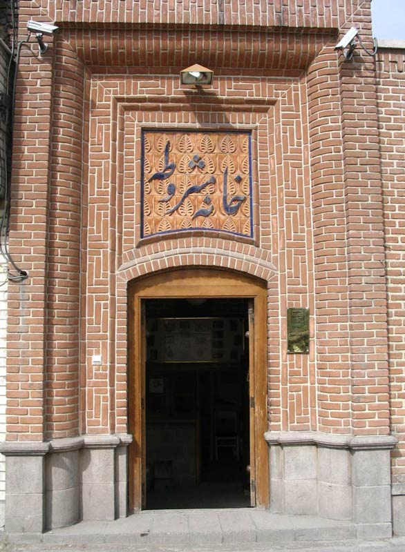 entrance of Tabriz Constitutional House